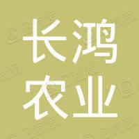 株洲长鸿农业发展有限公司攸县丝域养发馆