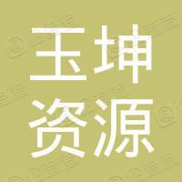 内蒙古玉坤资源开发有限公司