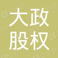 深圳大政股权投资基金管理有限公司