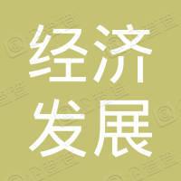 深圳市龙岗区平湖镇经济发展有限公司