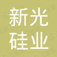 四川新光硅业科技有限责任公司