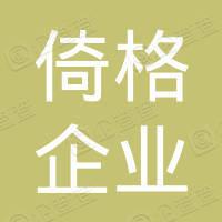 倚格企业管理咨询(上海)有限公司