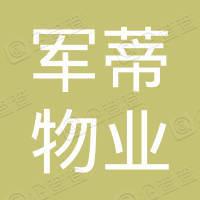 军蒂(北京)物业管理有限公司宜宾分公司