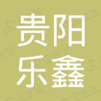 贵阳乐鑫机动车检测有限公司