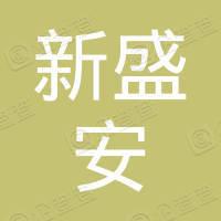 深圳市新盛安实业发展有限公司