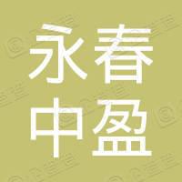 西安中盈企业管理咨询合伙企业(有限合伙)
