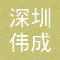 深圳伟成钢结构工程有限公司
