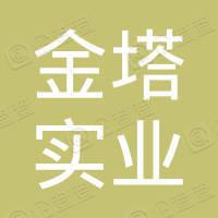 阜康市金塔实业有限公司大黄山煤矿