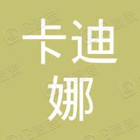 广东卡迪娜实业有限公司