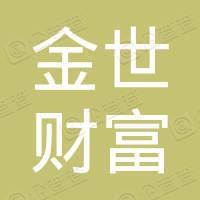 深圳市金世财富投资管理有限公司