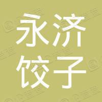 郑州市金水区永济饺子馆