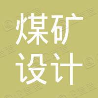 北京煤矿设计咨询公司
