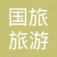 云南国旅旅游汽车有限公司