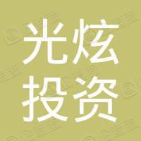 嘉兴光炫投资合伙企业(有限合伙)
