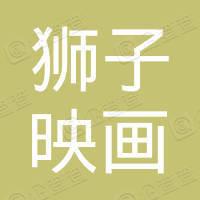 长沙市狮子映画文化传媒有限公司
