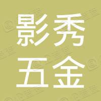 阜阳市颍东区影秀五金电料商行
