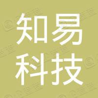 重庆市知易科技有限公司