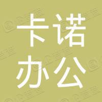 浙江卡诺办公家具有限公司