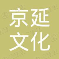 延安京延文化产业发展集团有限公司