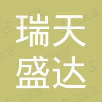 北京瑞天盛达电器有限公司