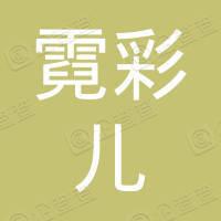 广东霓彩儿服装有限公司