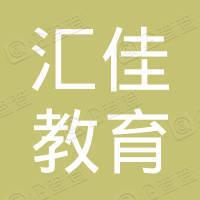 北京汇佳教育科技有限公司