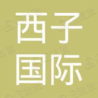 浙江西子国际商业有限公司