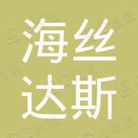 四川海丝达斯服装有限公司