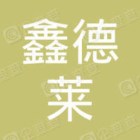 湖南鑫德莱文化科技有限责任公司