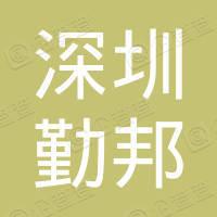 深圳市勤邦知识产权代理有限公司