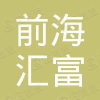 深圳前海汇富联合基金管理有限公司