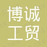 云南博诚工贸集团有限公司