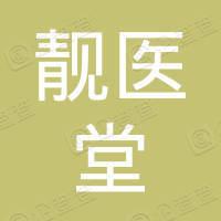 安徽靚醫堂生物科技有限公司