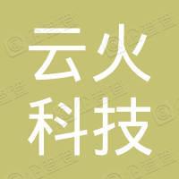 海南云火科技有限公司