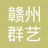 赣州群艺房地产营销策划有限公司