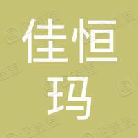 玉田县佳恒玛钢铸造有限公司