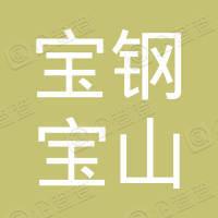 上海宝钢宝山钢材贸易有限公司
