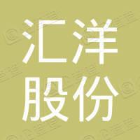 江苏汇洋木业股份有限公司