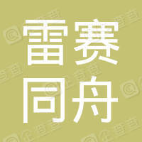 深圳市雷赛同舟投资中心(有限合伙)