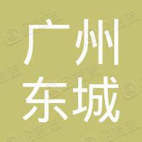 广州市荔湾区东城房地产咨询中心人才中介服务部