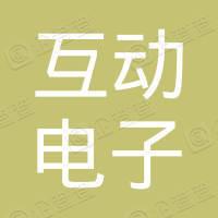 广东互动电子有限公司