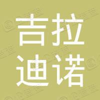 江西吉拉迪诺建材科技股份有限公司