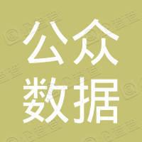 浙江公众数据通信有限公司
