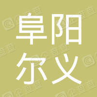 阜阳市尔义电子商务有限公司