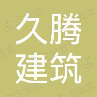 庆安县久腾建筑工程有限公司