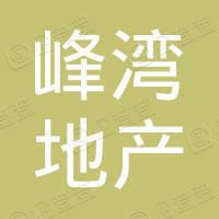 赣州峰湾房地产开发有限公司