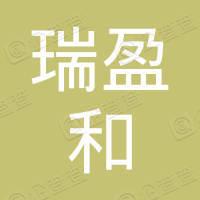深圳市瑞盈和科技有限公司
