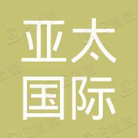 广州亚太国际健康体检有限公司