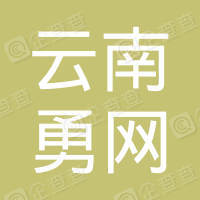 云南勇网职前教育咨询有限公司