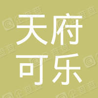 天府可乐(重庆)饮品有限公司